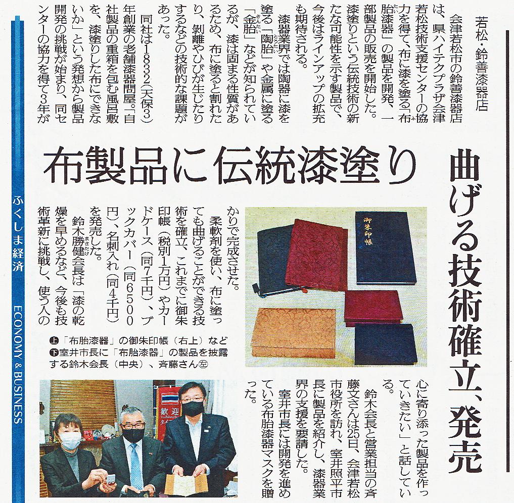 福島民報 2020年5月26日